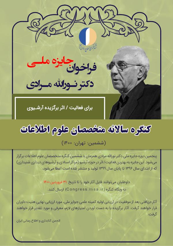جایزه ملی نورالله مرادی